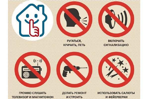 Запрещено делать ночью