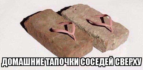 Обувь соседей